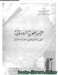 قراءة و تحميل كتاب  الامبراطورية الرومانية – مصطفى العبادي PDF