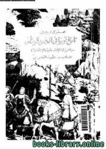 قراءة و تحميل كتاب تاريخ أوروبا في العصور الوسطى ت-هنري بيرين PDF