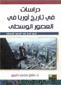 قراءة و تحميل كتاب دراسات في تاريخ أوروبا في العصور الوسطى PDF