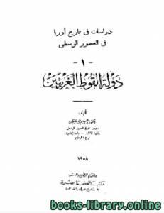 قراءة و تحميل كتاب دراسات في تاريخ أوروبا في العصور الوسطى 1 دولة القوط الغربيين PDF