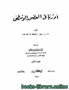 قراءة و تحميل كتاب  أوروبا في العصور الوسطى PDF