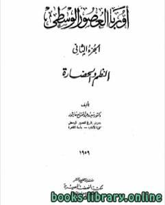 قراءة و تحميل كتاب  أوروبا في العصور الوسطى الجزء الثاني PDF