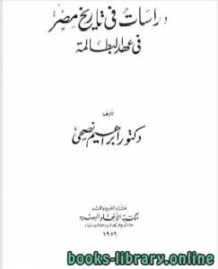 قراءة و تحميل كتاب دراسات في تاريخ مصر في عهد البطالمة PDF