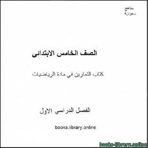 قراءة و تحميل كتاب  التمارين في مادة الرياضيات للفصل الدراسى الاول PDF