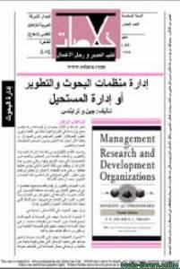 قراءة و تحميل كتاب  كتاب ادارة منظمات البحوث والتطوير PDF