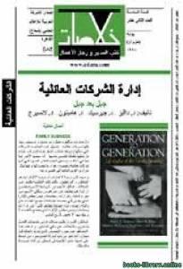 قراءة و تحميل كتاب  كتاب ادارة الشركات العائلية PDF