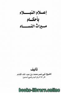 قراءة و تحميل كتاب إعلام النبلاء بأحكام ميراث النساء PDF