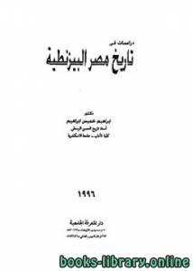قراءة و تحميل كتاب  دراسات في تاريخ مصر البيزنطية PDF