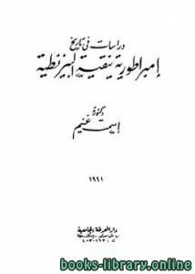 قراءة و تحميل كتاب  دراسات في تاريخ إمبراطورية نيقية البيزنطية PDF