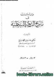 قراءة و تحميل كتاب دراسات في تاريخ الدولة البيزنطية PDF