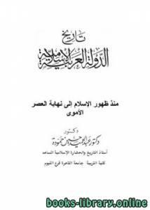قراءة و تحميل كتاب  تاريخ الدولة العربية الإسلامية منذ ظهور الإسلام حتى نهاية العصر الأموي PDF