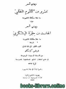 قراءة و تحميل كتاب  ديوان شعر عمرو بن كلثوم التغلبي PDF