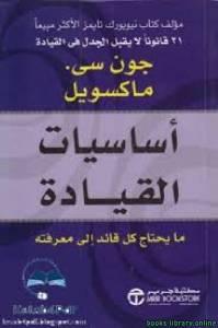 قراءة و تحميل كتاب أساسيات القيادة  PDF