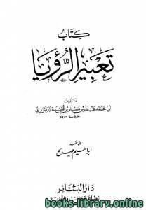 قراءة و تحميل كتاب تعبير الرؤيا (ت: صالح) PDF