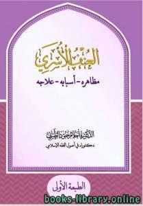 قراءة و تحميل كتاب العنف الاسرى اسبابه-  مظاهره- علاجه PDF