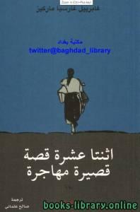 قراءة و تحميل كتاب اثنتا عشر قصة قصيرة مهاجرة PDF