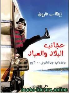 قراءة و تحميل كتاب عجائب البلاد والعباد PDF
