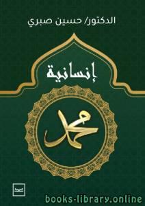 قراءة و تحميل كتاب إنسانية محمد PDF