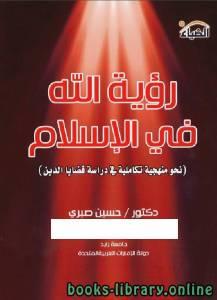 قراءة و تحميل كتاب رؤية الله في الإسلام PDF