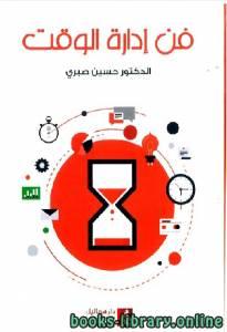 قراءة و تحميل كتاب فن إدارة الوقت PDF