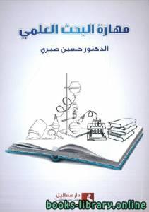 قراءة و تحميل كتاب مهارة البحث العلمي PDF