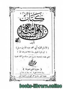 قراءة و تحميل كتاب  الإمامة والسياسة لابن قتيبة – ط 1322 PDF