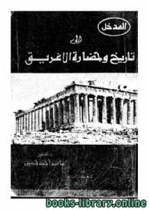 قراءة و تحميل كتاب المدخل إلى تاريخ وحضارة الأغريق PDF