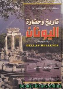 قراءة و تحميل كتاب تاريخ وحضارة اليونان PDF