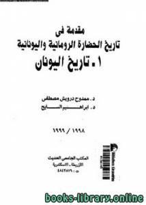 قراءة و تحميل كتاب مقدمة في تاريخ الحضارة الرومانية واليونانية 1- تاريخ اليونان PDF