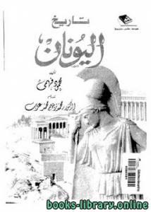 قراءة و تحميل كتاب تاريخ اليونان PDF