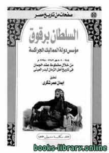 قراءة و تحميل كتاب  السلطان برقوق – مؤسس دولة المماليك الجراكسة PDF
