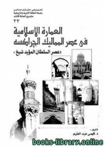 قراءة و تحميل كتاب العمارة الإسلامية في عصر المماليك الجراكسه عصر السلطان المؤيد شيخ PDF