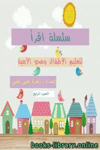 قراءة و تحميل كتاب سلسلة اقرأ لتعليم الأطفال ومحو الأمية (الجزء الرابع) PDF