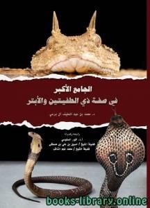 قراءة و تحميل كتاب الجامع الأكبر في صفة ذي الطفيتين والأبتر PDF