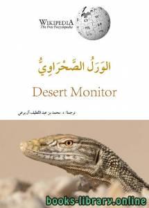 قراءة و تحميل كتاب الورل الصحراوي PDF