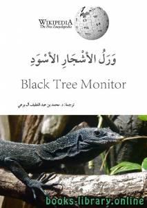 قراءة و تحميل كتاب ورل الأشجار الأسود PDF