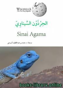 قراءة و تحميل كتاب الحرذون السيناوي PDF