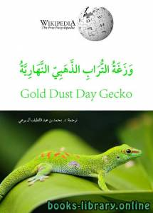 قراءة و تحميل كتاب وزغة التراب الذهبي النهارية PDF