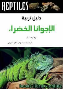 قراءة و تحميل كتاب دليل تربية الإجوانا الخضراء PDF