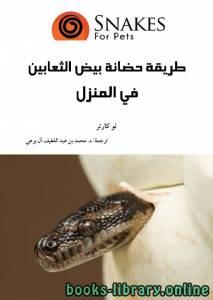 قراءة و تحميل كتاب طريقة حضانة بيض الثعابين في المنزل PDF