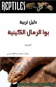 قراءة و تحميل كتاب دليل تربية بوا الرمال الكينية PDF