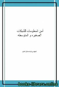 قراءة و تحميل كتاب أمن المعلومات للشبكات الصغيره و المتوسطه PDF