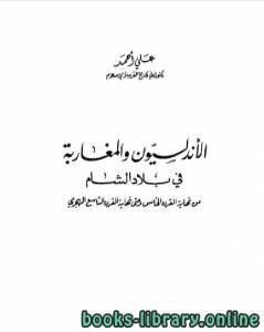 قراءة و تحميل كتاب الأندلسيون والمغاربة في بلاد الشام PDF