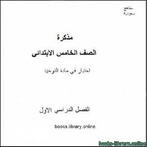 قراءة و تحميل كتاب اختبار في مادة التوحيد للصف الخامس الابتدائي الفصل الدراسي الأول PDF