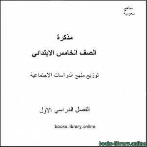 قراءة و تحميل كتاب توزيع منهج الدراسات الإجتماعية للصف الخامس الإبتدائي للفصل الدراسى الأول PDF