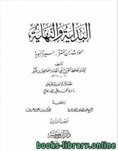 قراءة و تحميل كتاب البداية والنهاية الجزء الثالث ط-ابن كثير- PDF