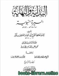 قراءة و تحميل كتاب البداية والنهاية  الجزء الرابع ط-ابن كثير- PDF