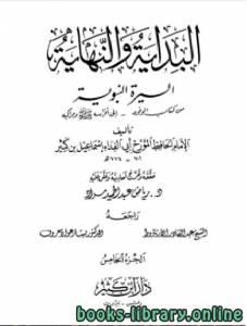 قراءة و تحميل كتاب البداية والنهاية الجزء الخامس ط-ابن كثير- PDF