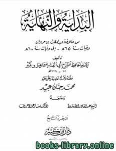 قراءة و تحميل كتاب البداية والنهاية الجزء التاسع ط-ابن كثير- PDF