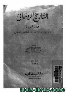 قراءة و تحميل كتاب  التاريخ الروماني عصر الثورة PDF